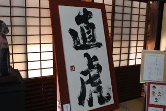 HamamatsuRyotanji_009_org.jpg