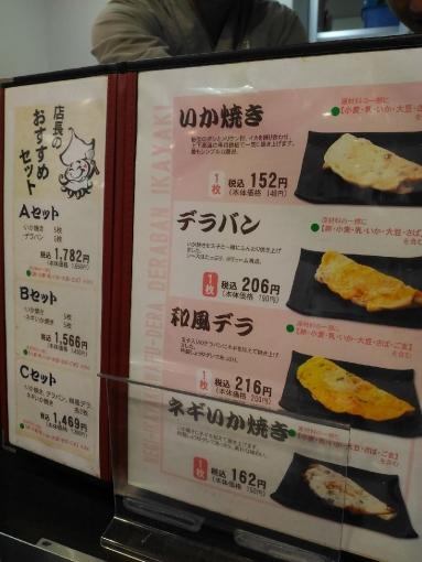 HanshinIkayaki_001_org.jpg