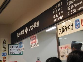 HanshinIkayaki_003_org.jpg