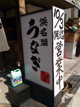 HimejiUnashin_006_org.jpg