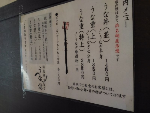 HimejiUnashin_008_org.jpg