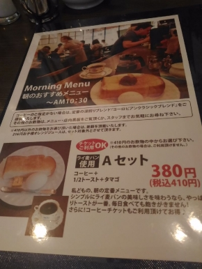 HisayaodoriKatoCoffee_001_org.jpg