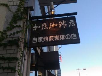 HisayaodoriKatoCoffee_008_org.jpg