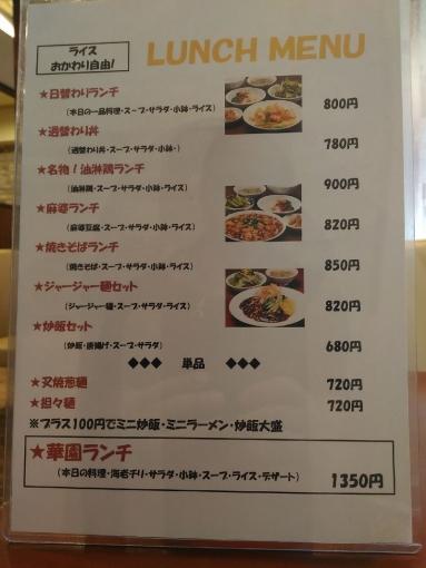 HommachiKaen_000_org.jpg