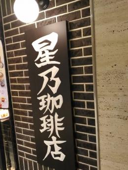 HoshinoCoffeeUnimall_001_org.jpg