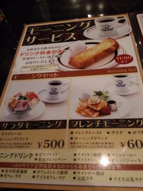 HoshinoCoffeeUnimall_002_org.jpg