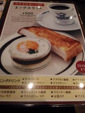 HoshinoCoffeeUnimall_003_org.jpg