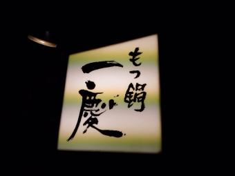 IkkeiHaruyoshi_010_org.jpg