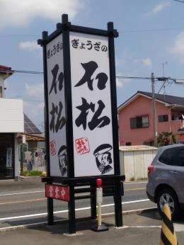 IshimatsuHonten_001_org.jpg