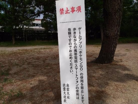 IzumoOyashiro_004_org.jpg