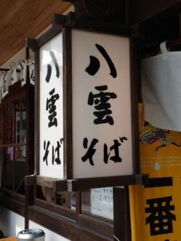 IzumoYakumo_001_org.jpg