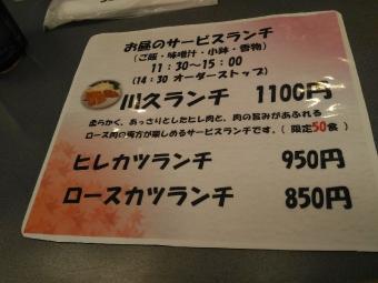 KagoshimaKawakyu_001_org.jpg