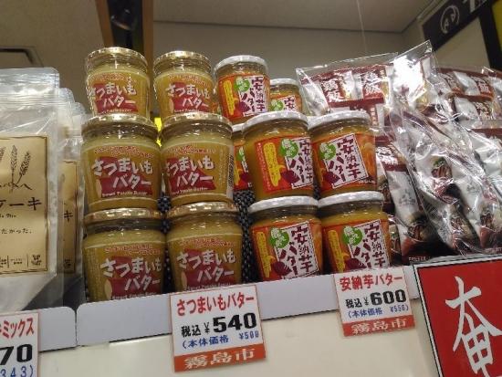 KagoshimaSweetPotatoButter_000_org.jpg