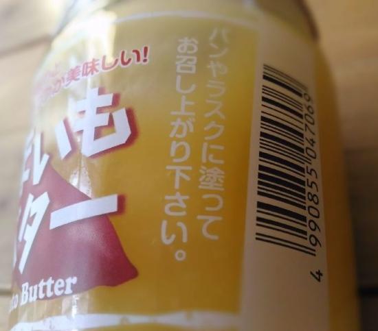 KagoshimaSweetPotatoButter_002_org.jpg