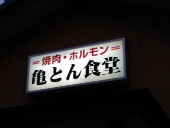 KameyamaKameton_003_org.jpg