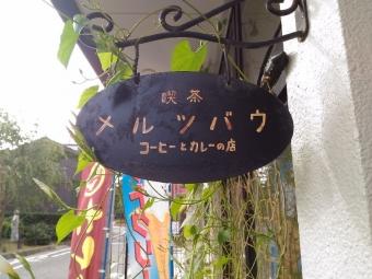 KanazawaMerzbau_007_org.jpg