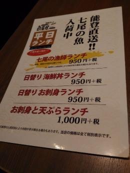 KanazawaSakanaya_000_org.jpg