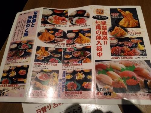 KanazawaSakanaya_001_org.jpg