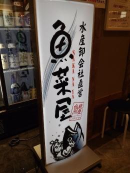 KanazawaSakanaya_004_org.jpg