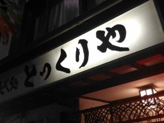 KanazawaTokkuriya_001_org.jpg