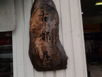 KashibaKotoya_004_org.jpg