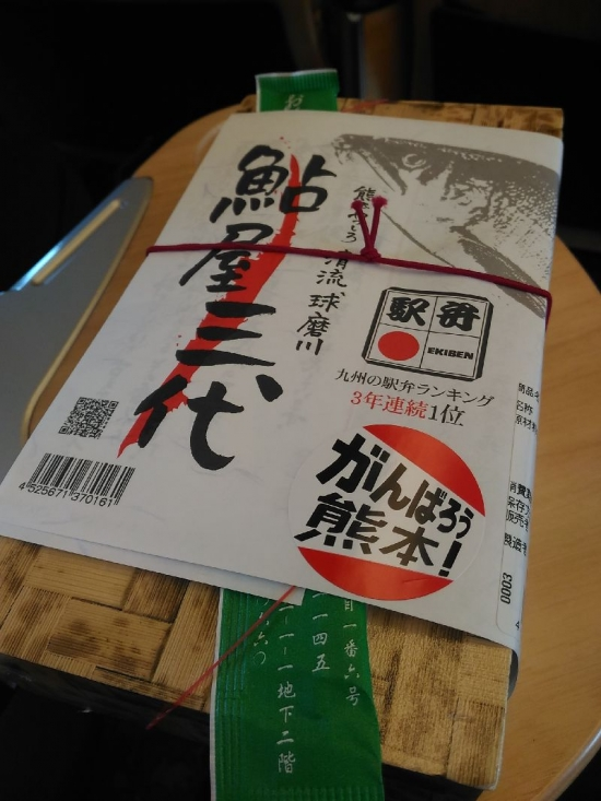 KumamotoYorifuji_002_org.jpg