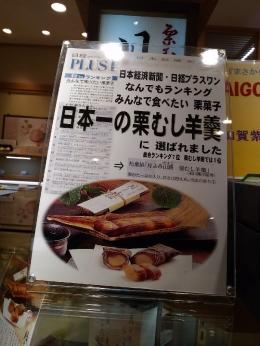 Matsubaya100bangai_001_org.jpg