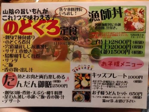 MatsueSakuragawa_002_org.jpg