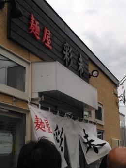 MisonoSaimi_000_org.jpg