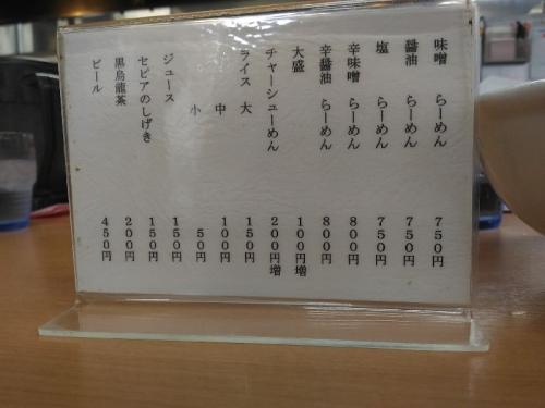 MisonoSaimi_007_org.jpg