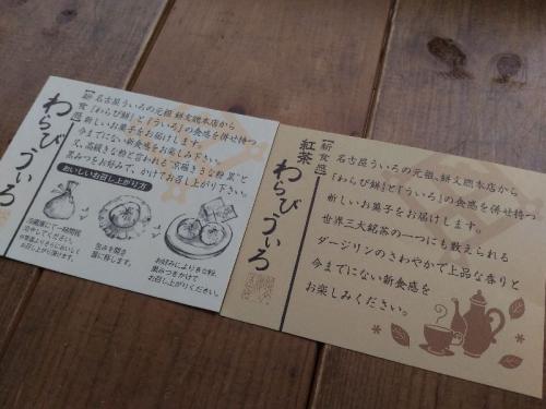 MochibunNagoyaST_003_org.jpg