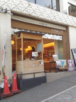 MoriokayaKenroku_000_org.jpg