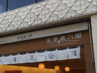 MoriokayaKenroku_004_org.jpg