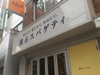 NakameguroSekiya_007_org.jpg