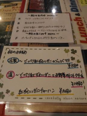 SakaiJapoDining_002_org.jpg
