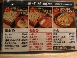 SatakeEbisu_000_org.jpg