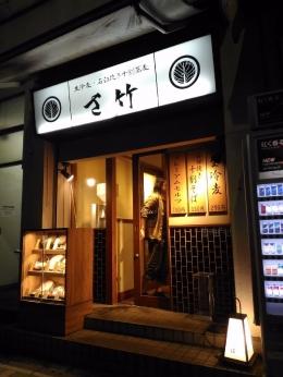SatakeEbisu_008_org.jpg