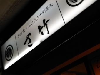 SatakeEbisu_009_org.jpg