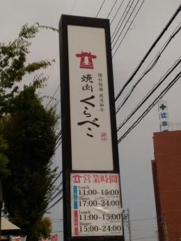 SayamaKurabeko_001_org.jpg