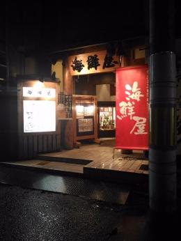 SendaiKaisenya_000_org.jpg