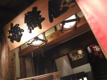 SendaiKaisenya_001_org.jpg