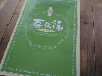 SendaiKikusuian_004_org.jpg