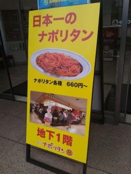 SendaiTokyoNapolitan_005_org.jpg