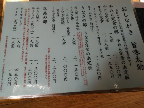 SendaiUmamiTasuke_000_org.jpg
