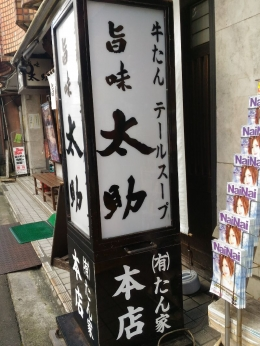 SendaiUmamiTasuke_008_org.jpg