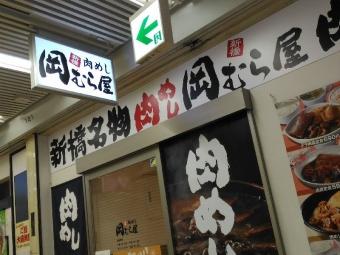 ShimbashiOkamura_001_org.jpg
