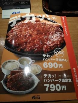 ShimbashiOkamura_003_org.jpg