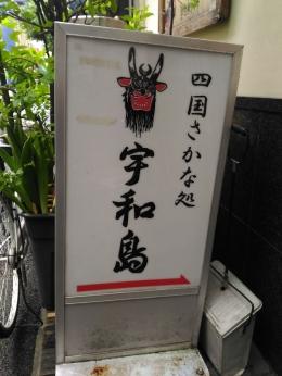 ShimbashiUwajima_002_org.jpg