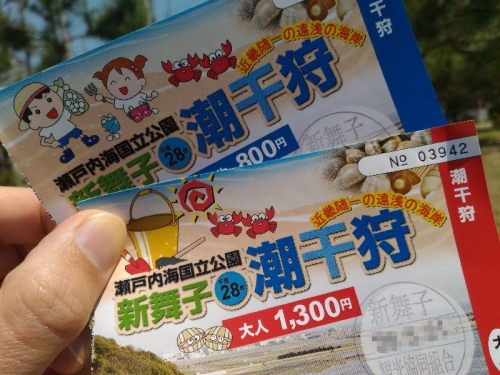 Shiohigari2016_002_org.jpg