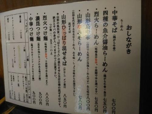 ShonaiRekka_000_org.jpg